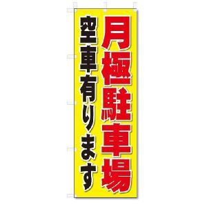 のぼり のぼり旗 月極駐車場 空車有ります(W600×H1800)|jcshop-nobori