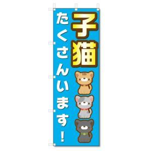 のぼり旗 子猫 ペットショップ (W600×H1800)