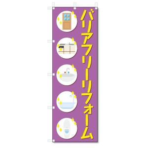 のぼり旗 バリアフリーリフォーム (W600×H1800)介護・改装◎7/11〜7/16は休業となっ...