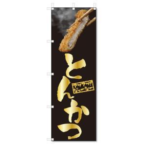 のぼり旗 とんかつ (W600×H1800)トンカツ