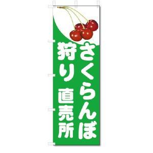 のぼり のぼり旗 さくらんぼ狩り(W600×H1800)|jcshop-nobori