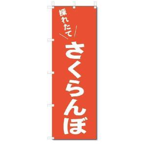 のぼり のぼり旗 採れたて さくらんぼ(W600×H1800)|jcshop-nobori