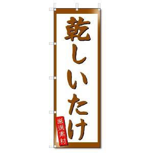 のぼり のぼり旗 乾しいたけ(W600×H1800)|jcshop-nobori