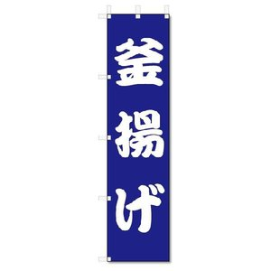 のぼり のぼり旗 釜揚げ (W450×H1800)うどん・そば・和食 jcshop-nobori