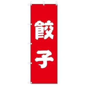 のぼり のぼり旗 餃子 (W600×H1800)|jcshop-nobori