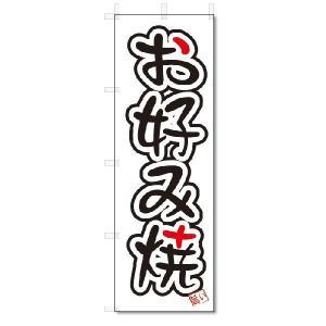 のぼり のぼり旗 お好み焼 (W600×H1800) jcshop-nobori