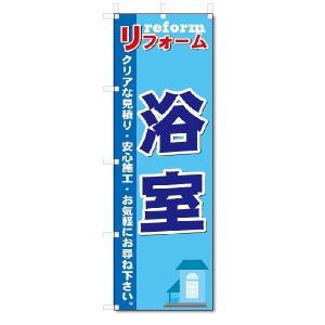 のぼり のぼり旗 浴室 (W600×H1800)リフォーム|jcshop-nobori