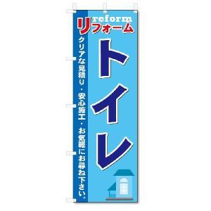のぼり のぼり旗 トイレ (W600×H1800)リフォーム|jcshop-nobori