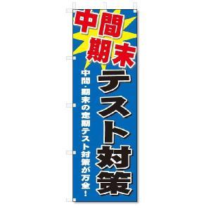 のぼり のぼり旗 中間 期末テスト対策 (W600×H1800)|jcshop-nobori
