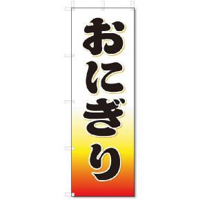 のぼり旗 おにぎり (W600×H1800)|jcshop-nobori