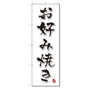 のぼり のぼり旗 お好み焼き (W600×H1800) jcshop-nobori
