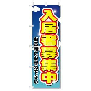 のぼり のぼり旗 入居者募集中 (W600×H1800)不動産|jcshop-nobori