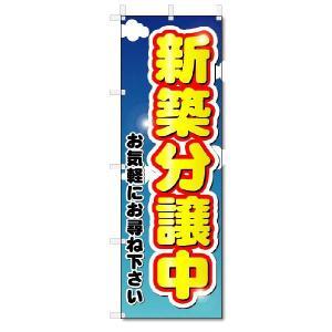 のぼり のぼり旗 新築分譲中 (W600×H1800)不動産|jcshop-nobori