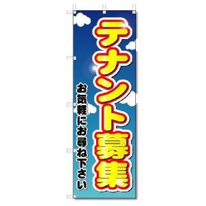 のぼり のぼり旗 テナント募集 (W600×H1800)不動産|jcshop-nobori
