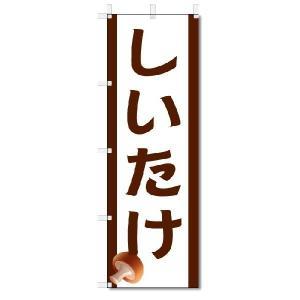 のぼり のぼり旗 しいたけ (W600×H1800)|jcshop-nobori