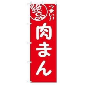 のぼり のぼり旗 絶品  肉まん(W600×H1800)|jcshop-nobori