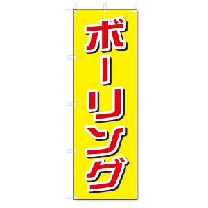 のぼり のぼり旗 ボーリング (W600×H1800)|jcshop-nobori