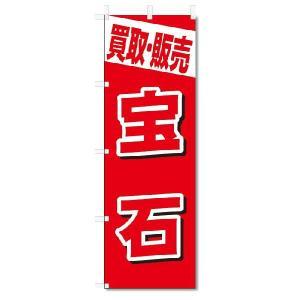 【状態】新品【サイズ】タイトルに記載【チチの向き】左【のぼり旗の素材】テトロンポンジ【印刷方法】昇華...