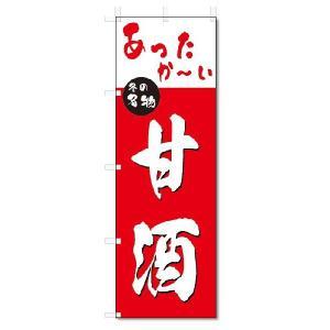 のぼり のぼり旗  甘酒 (W600×H1800)|jcshop-nobori
