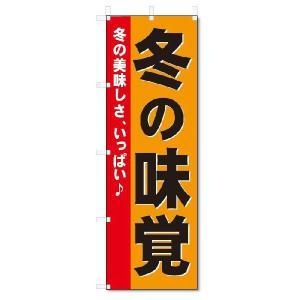 のぼり のぼり旗 冬の味覚  (W600×H1800) jcshop-nobori