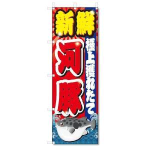 のぼり のぼり旗 新鮮 河豚(W600×H1800)|jcshop-nobori