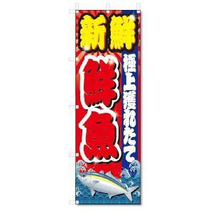 のぼり のぼり旗 新鮮 鮮魚(W600×H1800)|jcshop-nobori