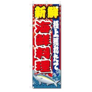 のぼり のぼり旗 新鮮 海鮮料理(W600×H1800)|jcshop-nobori