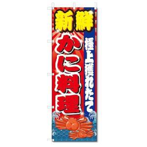 のぼり のぼり旗 新鮮 かに料理(W600×H1800)|jcshop-nobori