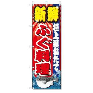のぼり のぼり旗 新鮮 ふぐ料理(W600×H1800)|jcshop-nobori
