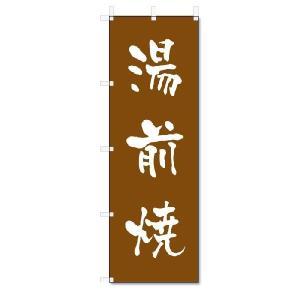 のぼり のぼり旗 湯前焼 (W600×H1800)陶器・陶磁器|jcshop-nobori