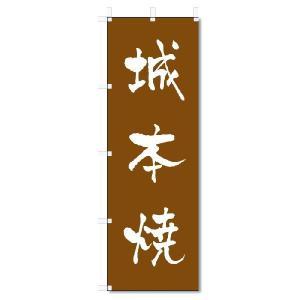 のぼり のぼり旗 城本焼 (W600×H1800)陶器・陶磁器|jcshop-nobori