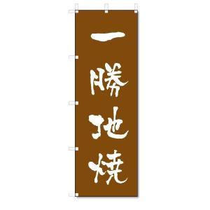のぼり のぼり旗 一勝地焼 (W600×H1800)陶器・陶磁器|jcshop-nobori