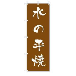 のぼり のぼり旗 水の平焼 (W600×H1800)陶器・陶磁器|jcshop-nobori