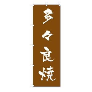 のぼり のぼり旗 多々良焼 (W600×H1800)陶器・陶磁器|jcshop-nobori