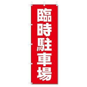のぼり のぼり旗 臨時駐車場 (W600×H1800)|jcshop-nobori