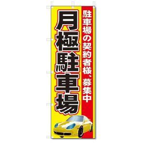 のぼり のぼり旗 月極駐車場 (W600×H1800)|jcshop-nobori