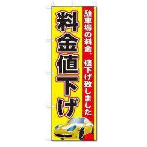 のぼり のぼり旗 料金値下げ (W600×H1800)駐車場|jcshop-nobori