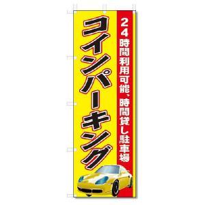 のぼり のぼり旗 コインパーキング (W600×H1800)駐車場|jcshop-nobori