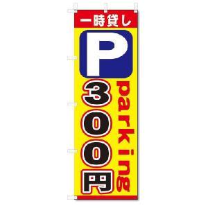 のぼり のぼり旗 P 一時貸し 300円 (W600×H1800)駐車場|jcshop-nobori