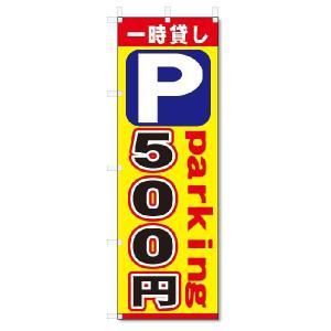 のぼり のぼり旗 P 一時貸し 500円 (W600×H1800)駐車場|jcshop-nobori