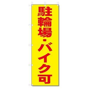 のぼり のぼり旗 駐輪場・バイク可 (W600×H1800)|jcshop-nobori