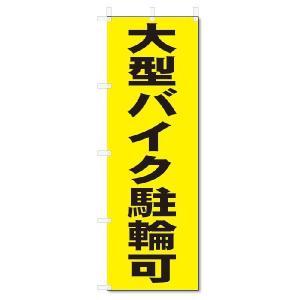 のぼり のぼり旗 大型バイク駐輪可 (W600×H1800)|jcshop-nobori