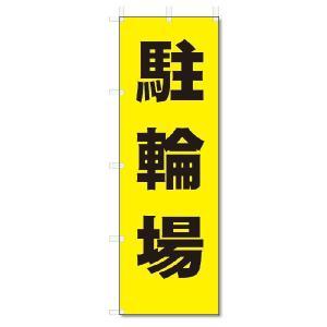 のぼり のぼり旗 駐輪場 (W600×H1800)|jcshop-nobori