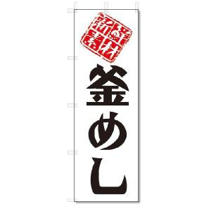 のぼり のぼり旗 新鮮素材 釜めし(W600×H1800) jcshop-nobori