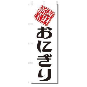 のぼり のぼり旗 新鮮素材 おにぎり(W600×H1800)|jcshop-nobori