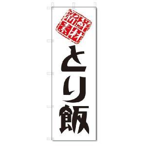 のぼり のぼり旗 新鮮素材 とり飯(W600×H1800) jcshop-nobori