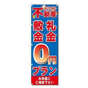 のぼり のぼり旗 不動産 敷金 礼金0円 (W600×H1800)