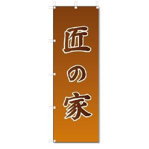 のぼり のぼり旗 匠の家 (W600×H1800)不動産|jcshop-nobori