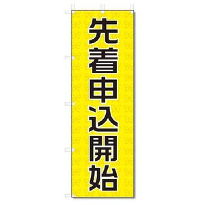 のぼり のぼり旗 先着申込開始 (W600×H1800)不動産|jcshop-nobori
