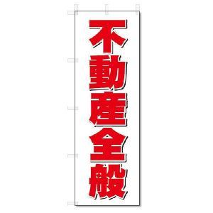 のぼり のぼり旗 不動産全般 (W600×H1800)不動産|jcshop-nobori